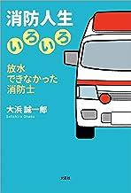 表紙: 消防人生いろいろ 放水できなかった消防士 | 大浜 誠一郎
