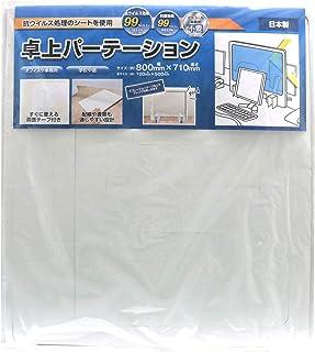 明和グラビア 抗ウイルス処理シート使用 簡易卓上パーテーション (幅)81cm×(高さ)71cm 20枚セット ホワイト KTP-01