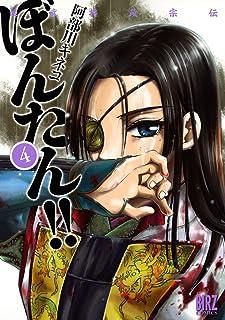 姫武将政宗伝 ぼんたん!! (4) (バーズコミックス)