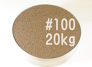 #100 (20kg) アルミナサンド/アルミナメディア/砂/褐色アルミナ サンドブラスト用(番手サイズは7種類から #40#60#80#100#120#180#220 )