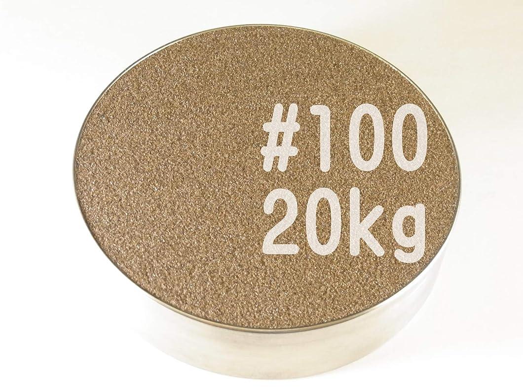 ファブリック目的現金#100 (20kg) アルミナサンド/アルミナメディア/砂/褐色アルミナ サンドブラスト用(番手サイズは7種類から #40#60#80#100#120#180#220 )