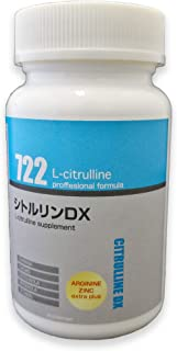 シトルリンDX(アルギニン・亜鉛 エキストラプラス)(自信増大サプリ)(単品)