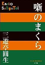 表紙: P+D BOOKS 噺のまくら   三遊亭圓生