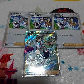 ポケモン カード 連撃マスター コルニの気合い SR