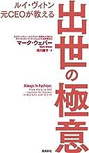 表紙: ルイ・ヴィトン元CEOが教える 出世の極意 | 須川綾子