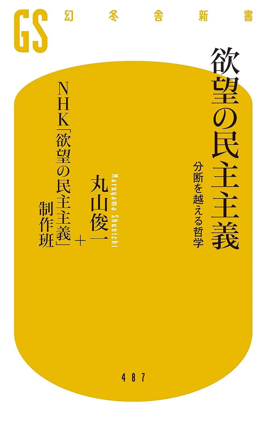 染料傾く敬の念欲望の民主主義 分断を越える哲学 (幻冬舎新書)