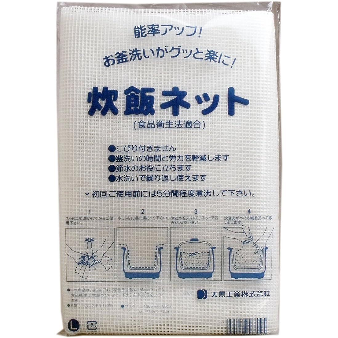 牛ご注意汗業務用 炊飯ネット(ライスネット) 100×100cm Lサイズ