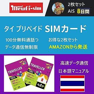 2枚セット!amazonから発送 【AIS】タイ プリペイドSIM 8日間 データ通信無制限 100分無料通話つき