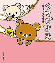 表紙: クマごよみ リラックマ生活4 (ねーねーブックス)   コンドウアキ