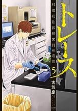 表紙: トレース 科捜研法医研究員の追想 5巻 (ゼノンコミックス) | 古賀慶