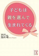 表紙: 子どもは親を選んで生まれてくる (中経の文庫) | 池川 明