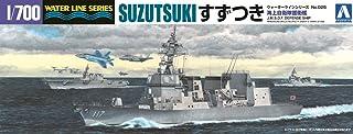 青島文化教材社 1/700 ウォーターラインシリーズ 海上自衛隊 護衛艦 すずつき プラモデル 025