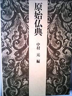 原始仏典 (1974年)