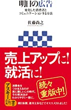 表紙: 明日の広告 変化した消費者とコミュニケーションする方法 (アスキー新書) | 佐藤 尚之