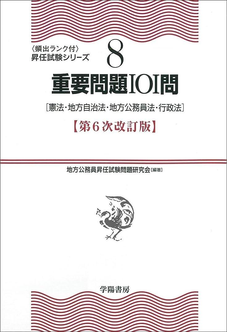 歩行者教師の日地図(8)重要問題101問 第6次改訂版