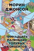 13 Little Blue Envelopes (Russian Edition)