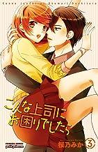 表紙: こんな上司にお困りでしたら 3 (プリンセス・コミックス プチプリ) | 桜乃みか