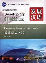Best boya chinese elementary 1 workbook Reviews