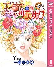 表紙: 天使のツラノカワ 1 (クイーンズコミックスDIGITAL)   一条ゆかり