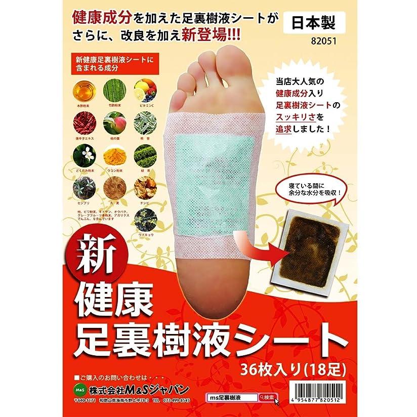 銛ごちそうそうでなければ日本製 新健康足裏樹液シート M&Sジャパン 樹液 シート フット ケア 足ツボツボ (36枚(18足)) (72枚(36足))