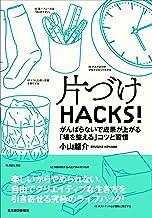 表紙: 片づけHACKS!―がんばらないで成果が上がる「場を整える」コツと習慣 | 小山 龍介