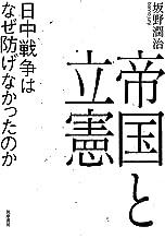 表紙: 帝国と立憲 ──日中戦争はなぜ防げなかったのか   坂野潤治