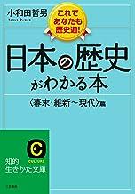 表紙: 日本の歴史がわかる本<幕末・維新~現代>篇 | 小和田 哲男