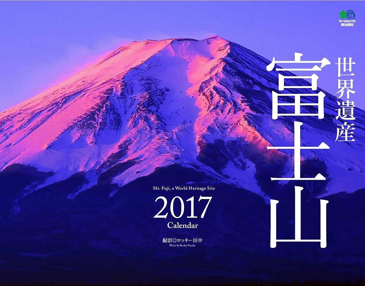 内側ダイヤルメールを書く世界遺産 富士山 カレンダー2017 ([カレンダー])