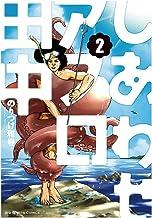 表紙: しあわせアフロ田中(2) (ビッグコミックス) | のりつけ雅春