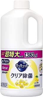 【大容量】キュキュット 食器用洗剤 クリア除菌 レモンの香り 詰め替え 1380ml