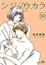 シジュウカラ : 10 (ジュールコミックス)