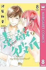 素敵な彼氏 8 (マーガレットコミックスDIGITAL) Kindle版