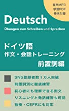 【音声付】ドイツ語作文・会話トレーニング - 前置詞編 (Deutsch Übungen)