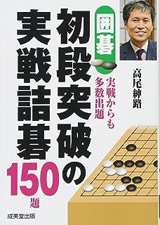 囲碁 初段突破の実戦詰碁150題