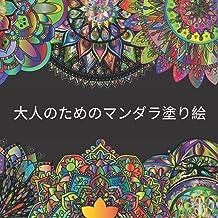 大人のためのマンダラ塗り絵: 瞑想と注意力のための最高の花のぬりえページ/大人のための優れたギフトブックのアイデア/ストレス解消とリラックスのための驚異的なぬりえパターン