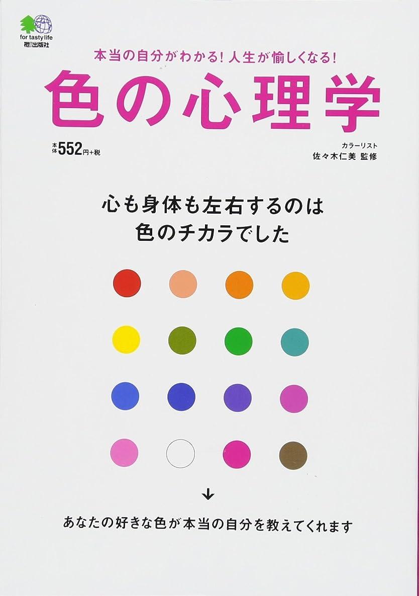 者ジョセフバンクスキャンプ色の心理学