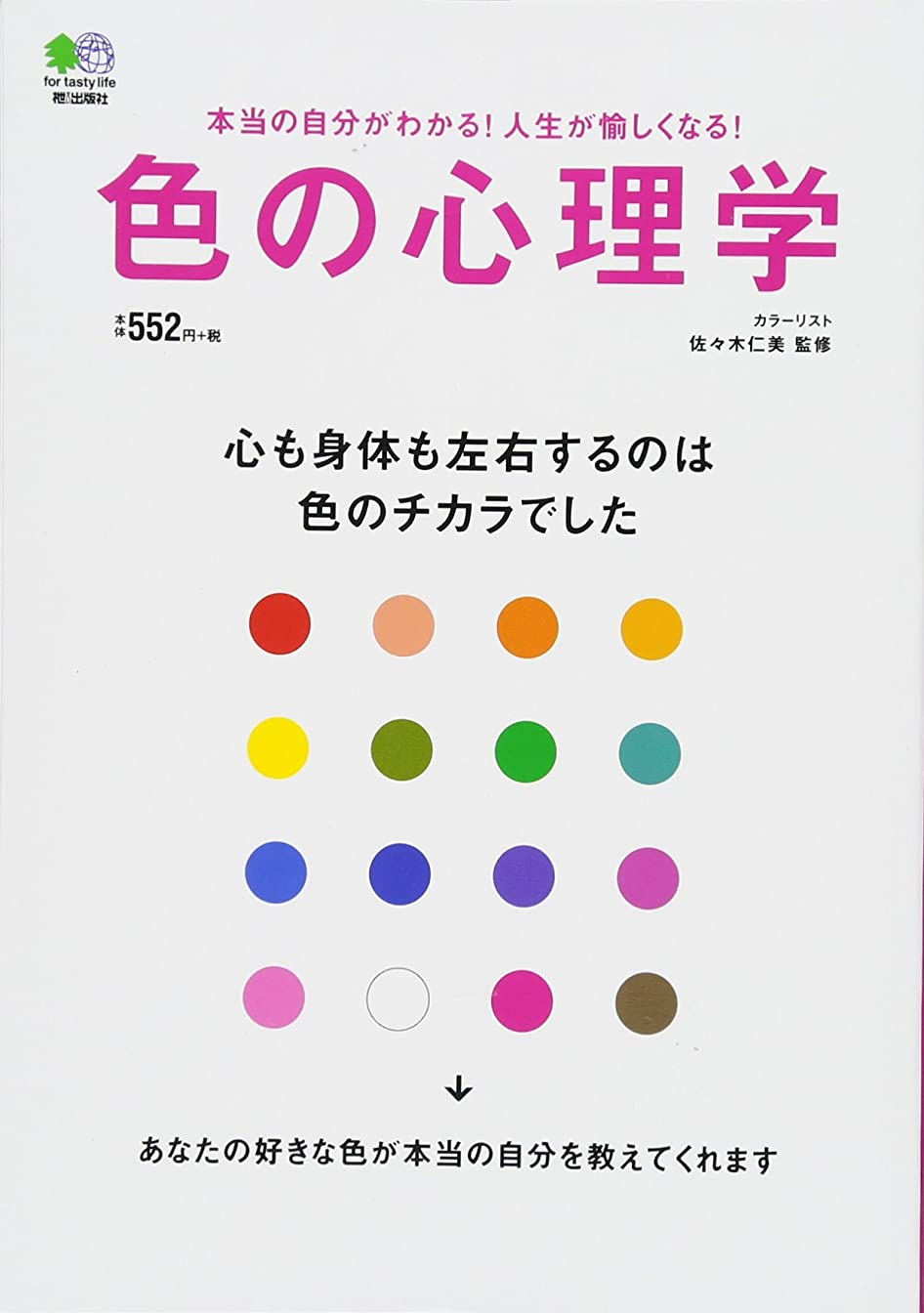 相談する文芸文化色の心理学