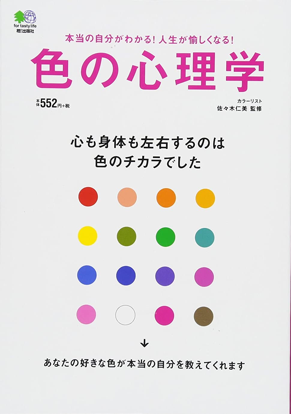 ファックスドライブ仮定色の心理学