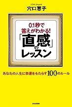 表紙: 0.1秒で答えがわかる!「直感」のレッスン あなたの人生に幸運をもたらす100のルール | 穴口恵子