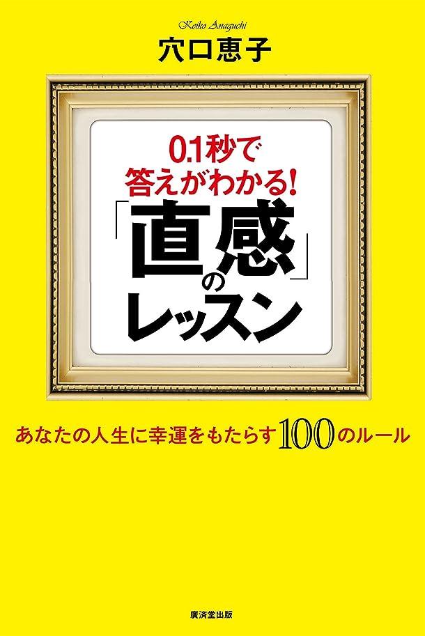 オフェンスピケ保証金0.1秒で答えがわかる!「直感」のレッスン あなたの人生に幸運をもたらす100のルール
