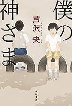 表紙: 僕の神さま (角川書店単行本) | 芦沢 央