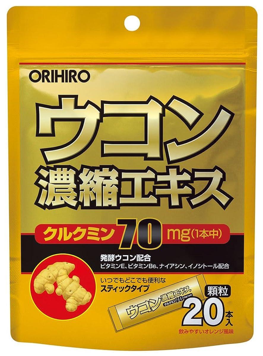 台無しにスマート放棄するオリヒロ ウコン 濃縮エキス顆粒