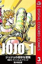 表紙: ジョジョの奇妙な冒険 第1部 カラー版 3 (ジャンプコミックスDIGITAL)   荒木飛呂彦
