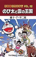 表紙: 大長編ドラえもん12 のび太と雲の王国 (てんとう虫コミックス) | 藤子・F・不二雄