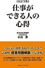 表紙: 仕事ができる人の心得 改訂3版 | 小山 昇