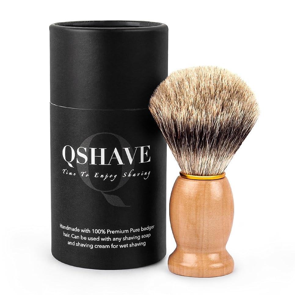 せっかち先に節約QSHAVE 100%最高級アナグマ毛オリジナルハンドメイドシェービングブラシ。木製ベース。ウェットシェービング、安全カミソリ、両刃カミソリに最適