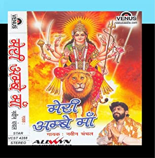 Meri Ambe Maa Hindi Maata Bhajan