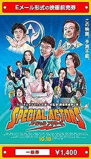 『スペシャルアクターズ』映画前売券(一般券)(ムビチケEメール送付タイプ)