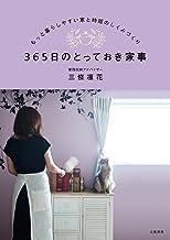 表紙: 365日のとっておき家事―――もっと暮らしやすい家と時短のしくみづくり (三笠書房 電子書籍)   三條 凛花
