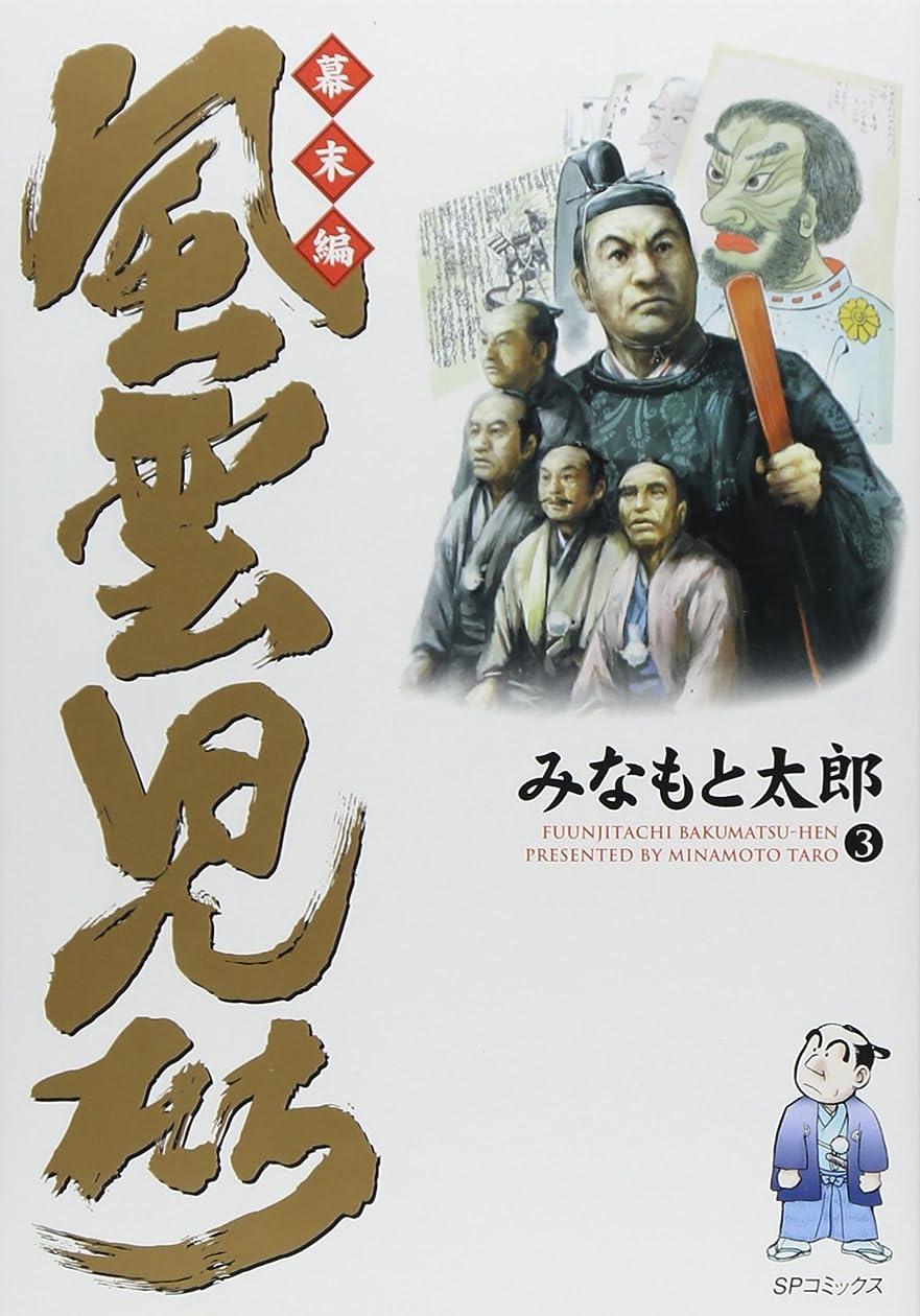 コショウハッチ負荷風雲児たち (幕末編3) (SPコミックス)